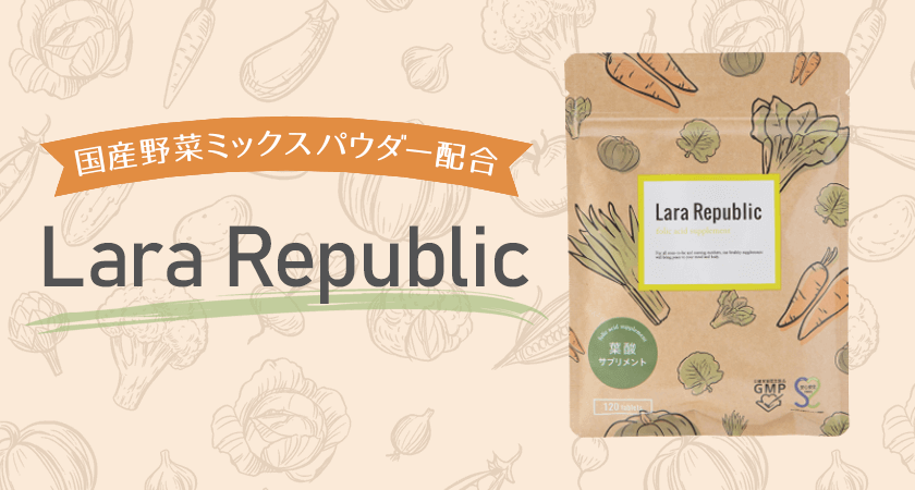 Lara Republic葉酸サプリの画像